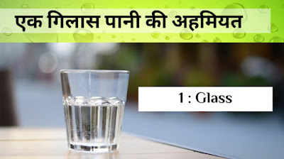 Water : हमारे जीवन मे पानी की किया अहमियत है | आइये जाने
