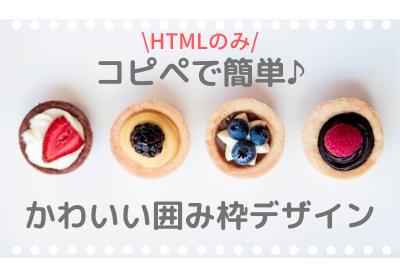 HTMLのみ*コピペで簡単♪かわいい囲み枠デザイン