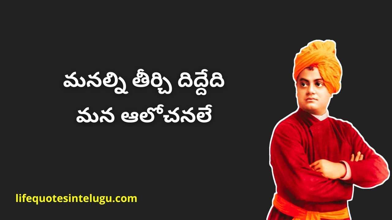 Positive Thinking Swami Vivekananda Quotes in Telugu