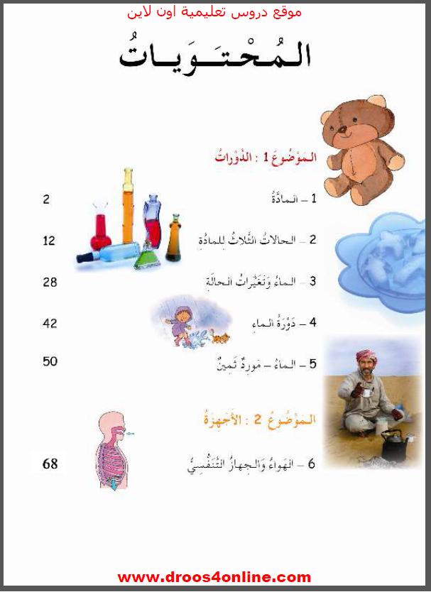 كتاب العلوم المنهج الجديد للصف الرابع الابتدائي الترم الأول 2022