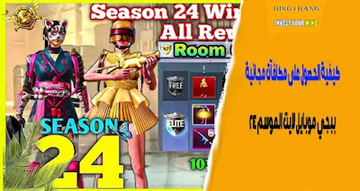 How to get free rewards in PUBG Mobile Lite Season 24