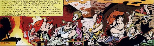 Ρωμαϊκά όργια στο Αστερίξ στους Ελβετούς / Roman orgies in Asterix in Switzerland issue