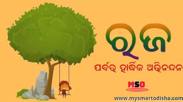 2021 Odisha Raja Festival Date