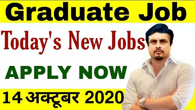 नौकरी रिक्ति 2020