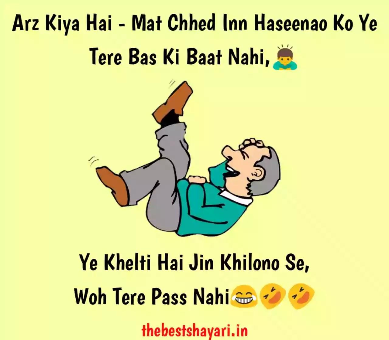 funny shayari Hindi image