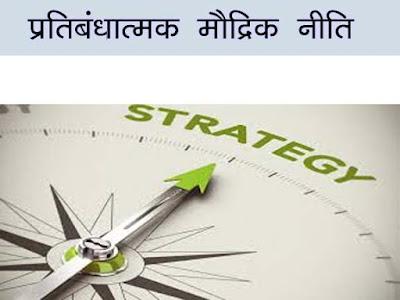 प्रतिबंधात्मक मौद्रिक नीति | Restrictive Monetary Policy in Hindi