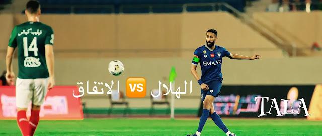 فوز الهلال على الاتفاق في الجولة الرابعة من الدوري السعودي