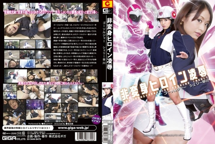 GVRD-09 Non-Reworking Heroine Give up – Gosoldier Sherry Hayakawa