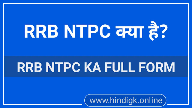 RRB Full form in hindi | NTPC Full form | RRB NTPC in hindi