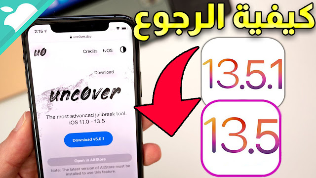 كيفية الرجوع من الاصدار iOS 13.5.1 الى الاصدار iOS 13.5