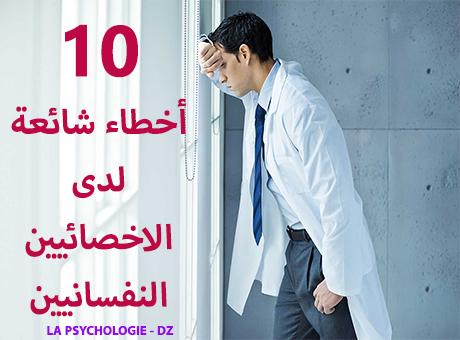 الاخطاء الشائعة لدى الاخصائيين النفسانيين