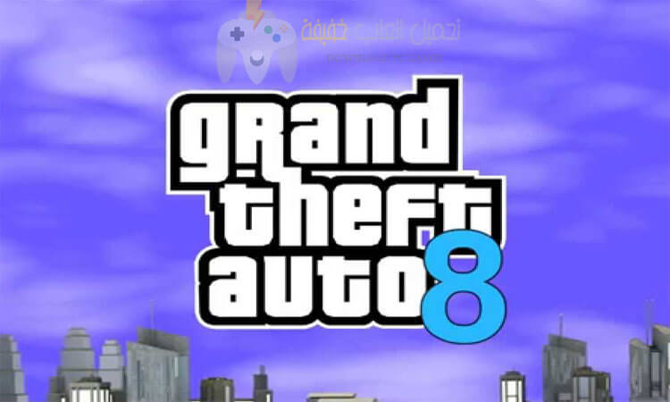 تحميل لعبة جاتا GTA 8 للكمبيوتر مجانا من ميديا فاير