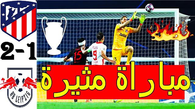 ملخص أهداف مباراة لايبزيج و أتلتيكو مدريد دوري أبطال أوروبا 2020