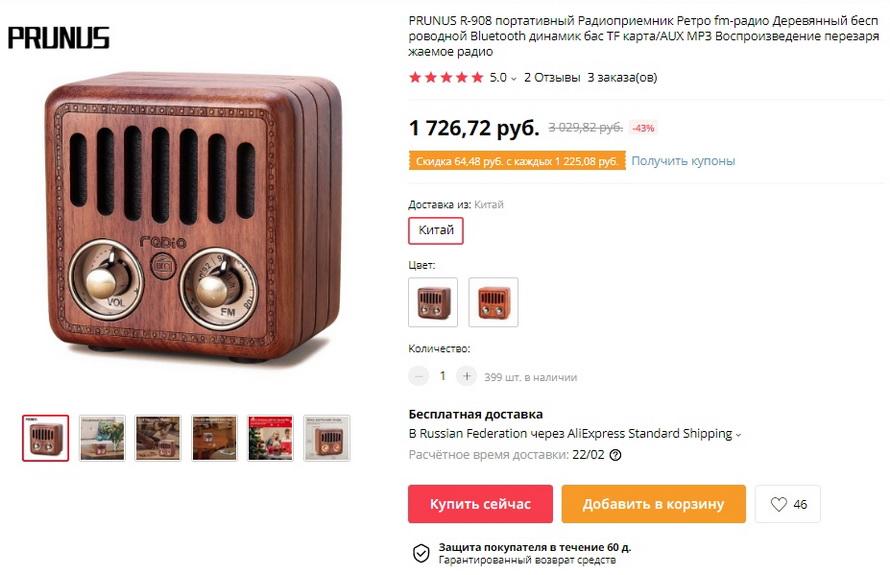 PRUNUS R-908 портативный Радиоприемник Ретро fm-радио Деревянный беспроводной Bluetooth динамик бас TF карта/AUX MP3 Воспроизведение перезаряжаемое радио