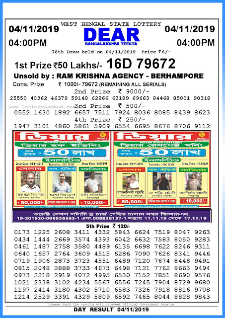 Lottery sambad 04-11-2019 West Bengal State Lottery Result 04.00 PM-sambadlottery.org