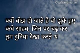 bhaigiri shayari