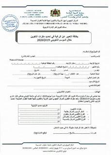 وثائق التسجيل بالنسبة للناجحين في مباراة الدخول إلى مسلك تكوين أطر الإدارة التربوية لموسم 2019-2020