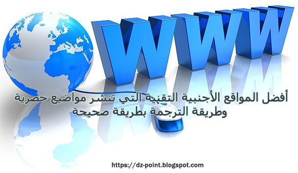 أفضل المواقع
