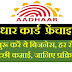 How to get Aadhar Card Franchise 2020?