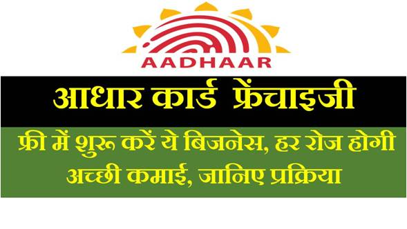 How to get Aadhar Card Franchise