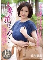 MYBA-001 人妻の花びらめくり 竹内
