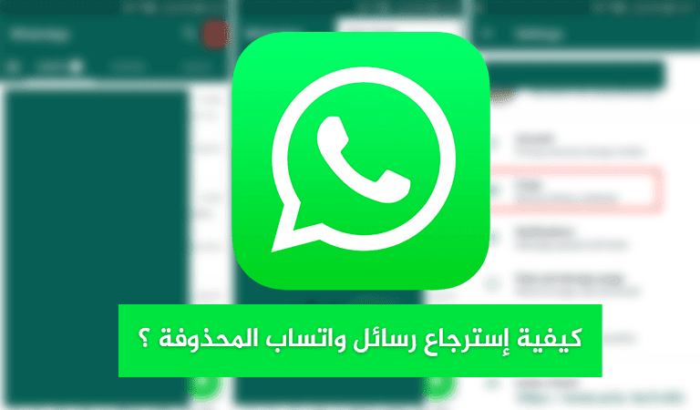 How-recover-deleted-messages-whatsapp