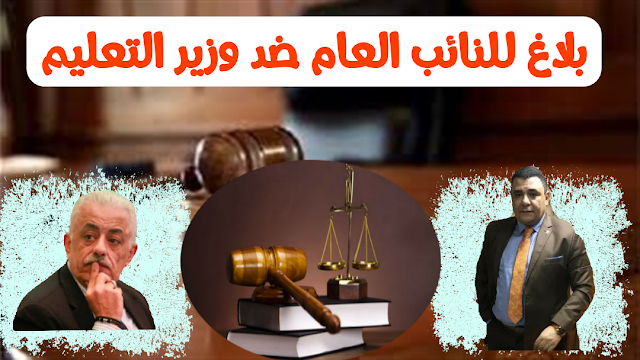 بلاغ للنائب العام ضد وزير التربية والتعليم