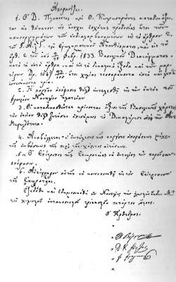 Το αυθεντικό έγγραφο με την απόφαση καταδίκης σε θάνατο του Θεόδωρου Κολοκοτρώνη