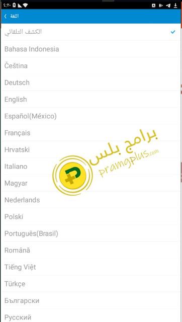 لغات برنامج موبوجيني ماركت