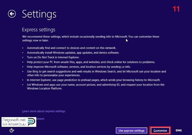 تنزيل ويندوز 8.1 عربي مجانا