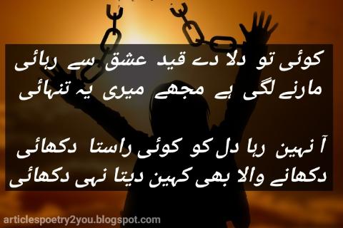 Urdu Shayari | urdu sad new poetry | sms poetry 2 lines