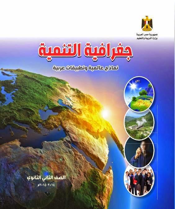 كتاب الجغرافيا الاقتصادية pdf