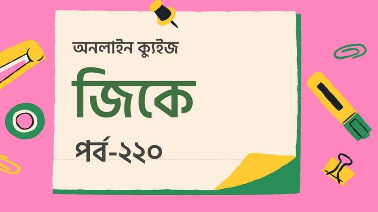 GK 2021 Quiz in Bengali