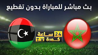 مشاهدة مباراة المغرب وليبيا بث مباشر بتاريخ 11-10-2019 مباراة ودية