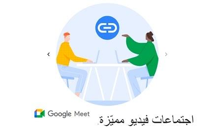 تنزيل google meet