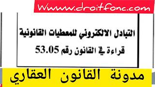 التبادل الإلكتروني للمعطيات القانونية قراءة في القانون رقم 53.05