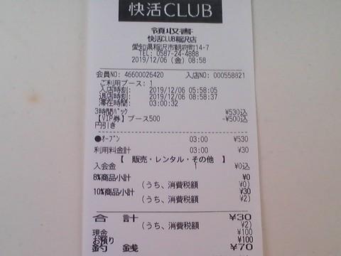 レシート 快活CLUB稲沢店2回目