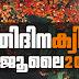 Kerala PSC   02 Jul 2021   Online LD Clerk Exam Preparation - Quiz-50