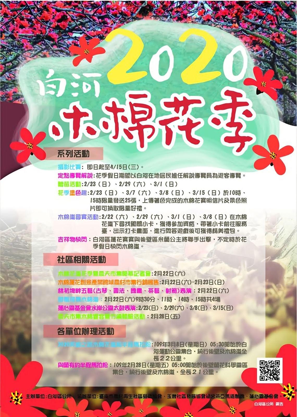 [活動] 初春林初埤木棉花綻放|2020白河木棉花季2/22-3/15絕美登場