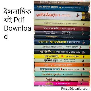 best Islamic book pdf free download in Bangla