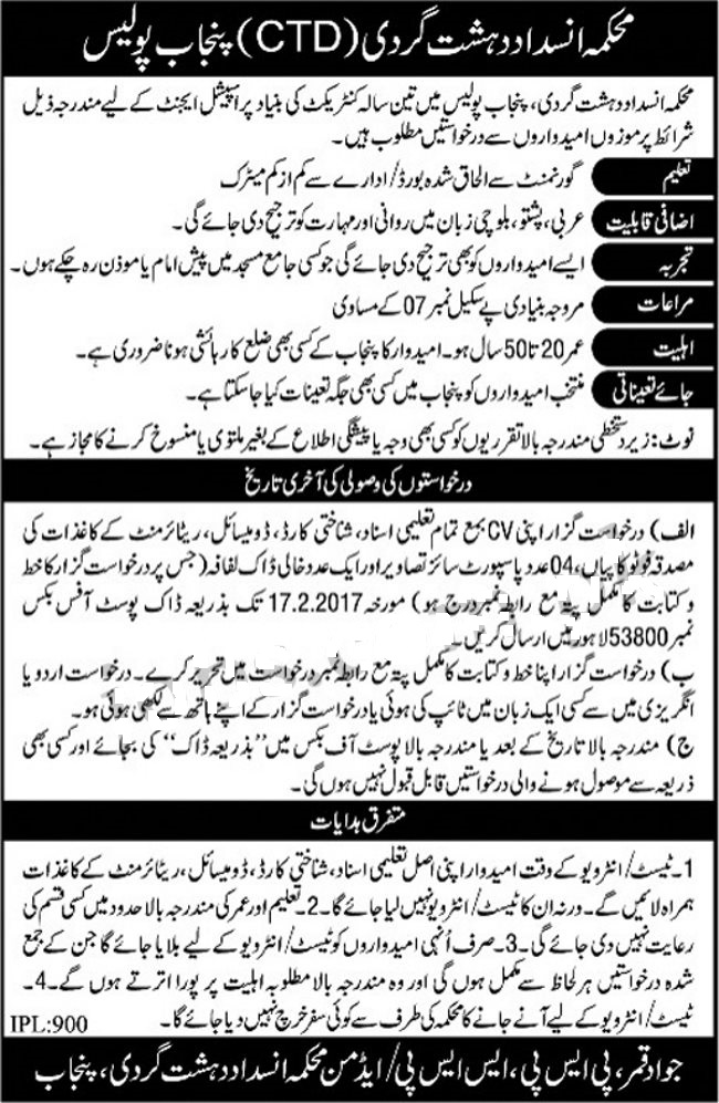 punjab police jobs 2017 join as special agent at ctd punjab police