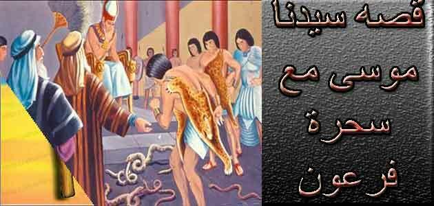 قصة سيدنا موسى مع سحرة فرعون