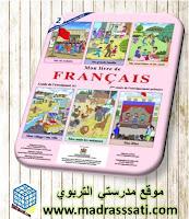 دليل Mon livre de Français - المستوى الثاني