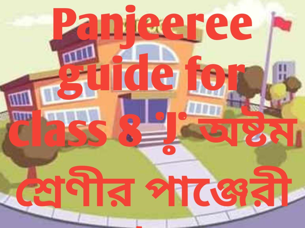 class 8 panjeeree guide 2021, class 8 panjeeree guide pdf, class 8 panjeeree guide book 2021, class 8 math solution panjeeree guide, panjeeree guide class 8, panjeeree guide for class 8, panjeeree guide for class 8 english, panjeeree guide for class 8 math, panjeeree guide for class 8 science, panjeeree guide for class 8 Bangladesh and global studies, panjeeree guide for class panjeeree guide for class 8 hindu dharma, panjeeree guide for class 8 ICT, panjeeree guide for class 8 home science, panjeeree guide for class 8 agriculture education, panjeeree guide for class physical education, অষ্টম শ্রেণীর বাংলা গাইড পাঞ্জেরি ডাউনলোড, অষ্টম শ্রেণীর বাংলা গাইড এর পিডিএফ, অষ্টম শ্রেণির বাংলা পাঞ্জেরি গাইড পিডিএফ ২০২১, অষ্টম শ্রেণীর পাঞ্জেরি গাইড ২০২১, অষ্টম শ্রেণির ইংরেজি পাঞ্জেরি গাইড, অষ্টম শ্রেণীর গণিত পাঞ্জেরি গাইড, অষ্টম শ্রেণীর পাঞ্জেরি গাইড বিজ্ঞান, অষ্টম শ্রেণীর পাঞ্জেরি গাইড বাংলাদেশ ও বিশ্বপরিচয়, অষ্টম শ্রেণীর পাঞ্জেরি গাইড ইসলাম শিক্ষা, অষ্টম শ্রেণীর পাঞ্জেরি গাইড হিন্দুধর্ম, অষ্টম শ্রেণীর পাঞ্জেরি গাইড গার্হস্থ্য বিজ্ঞান, অষ্টম শ্রেণীর পাঞ্জেরি গাইড কৃষি শিক্ষা, অষ্টম শ্রেণীর পাঞ্জেরি গাইড তথ্য যোগাযোগ প্রযুক্তি, অষ্টম শ্রেণীর পাঞ্জেরি গাইড শারীরিক শিক্ষা,