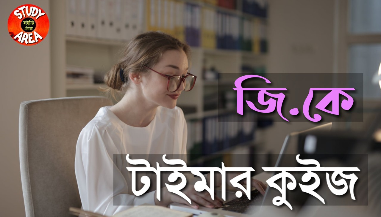 GK Online Timer Quiz in Bengali - জেনারেল নলেজ অনলাইন টাইমার কুইজ / মকটেস্ট