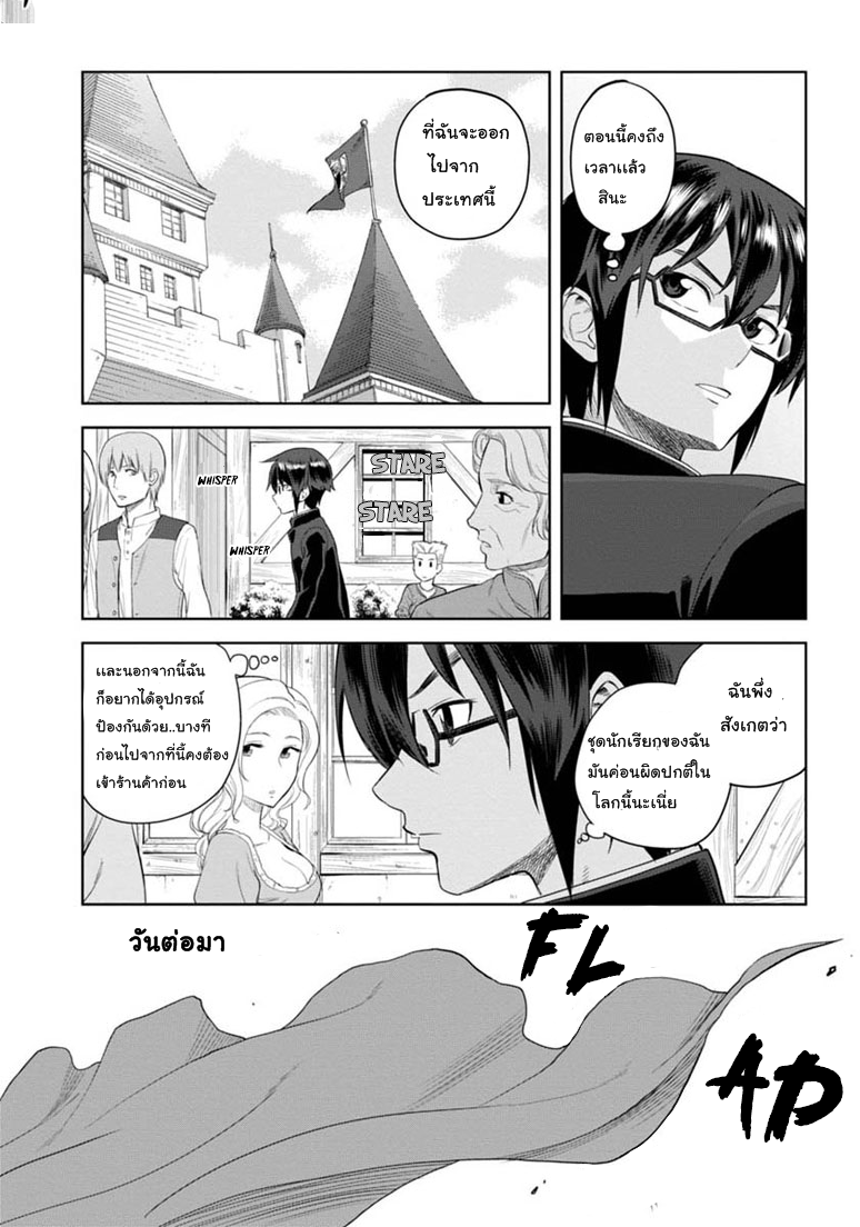 อ่านการ์ตูน Konjiki no Word Master 3 ภาพที่ 21
