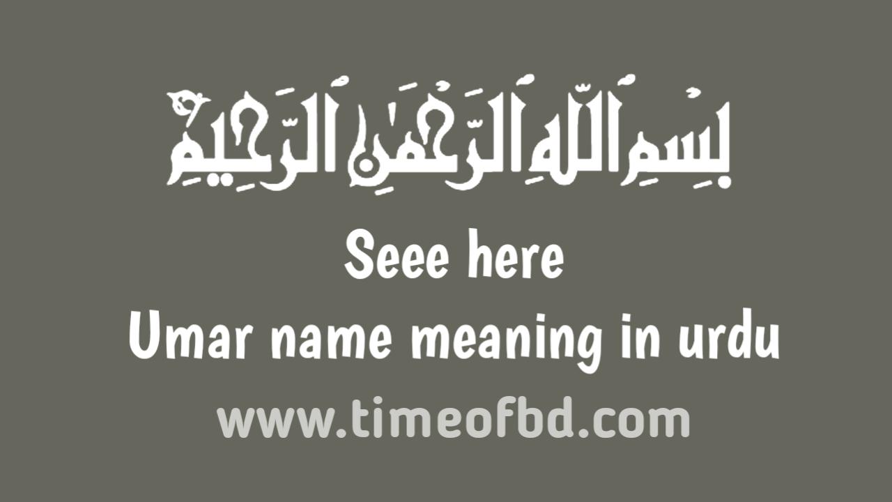 Umar name meaning in urdu, عمر نام کا مطلب اردو میں