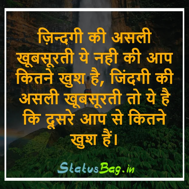 Life Status Collection in Hindi
