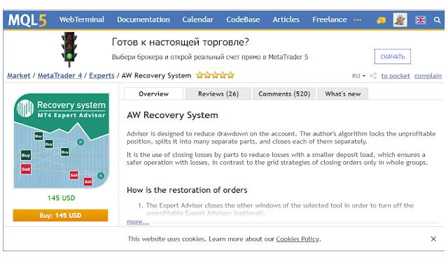 AW Recovery System - в маркете mql5