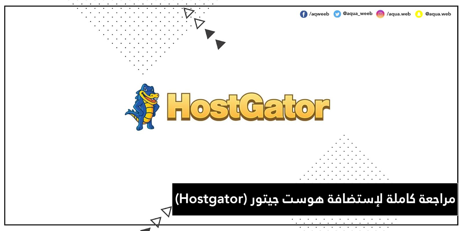 مراجعة كاملة لإستضافة هوست جيتور (Hostgator)